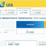 МАУ запустила продажу лоу-кост билетов на осень от 800 грн в обе стороны