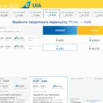 МАУ продает билеты Киев-Милан с невероятной скидкой: 1600 грн в обе стороны